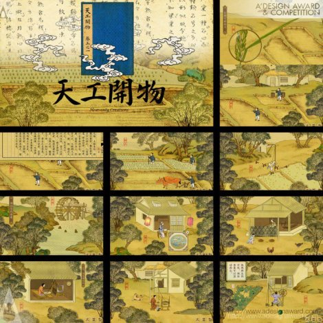 Hao He's animation of Chinese historical illustrated texts